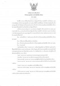 5 -  Regularity EDF 2558_Page_1