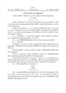 4 - Regularity Budget 2557_Page_01