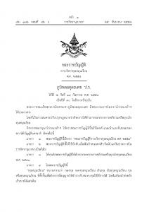 Law Fund b.e. 2558